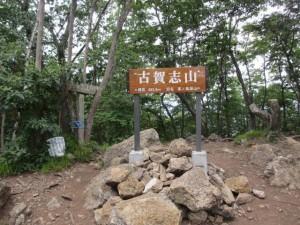 古賀志山・山頂