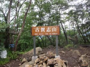 古賀志山山頂