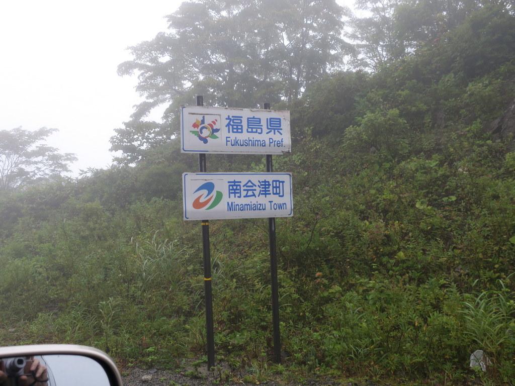 栃木県最北の2千メートル峰、帝釈山へ。田代山湿原も堪能(?)したが濃霧に泣く。
