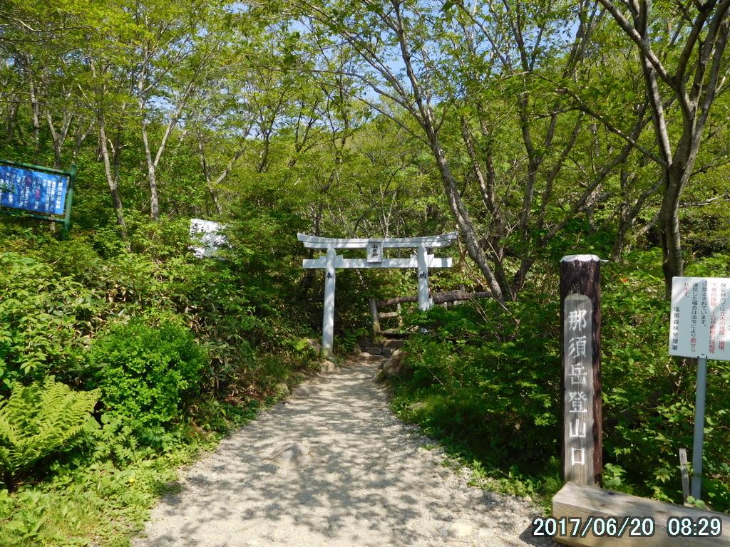 那須岳神社の鳥居をくぐる