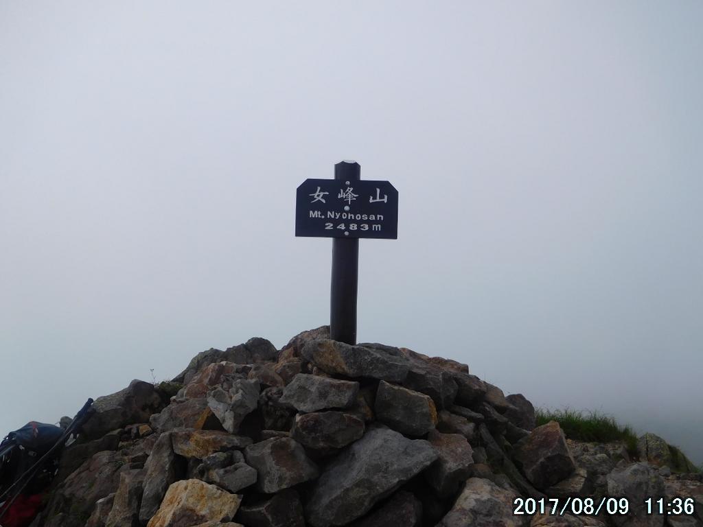 歩き始めて5時間36分、女峰山に到着