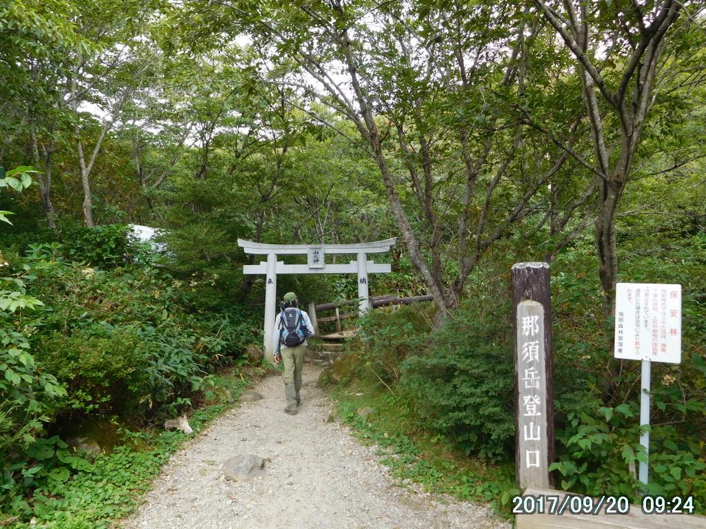 那須岳登山口。これから入山する。