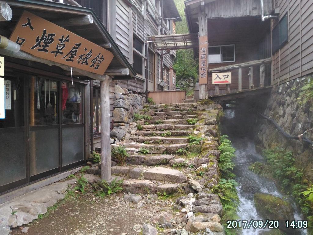 三斗小屋温泉の煙草屋旅館