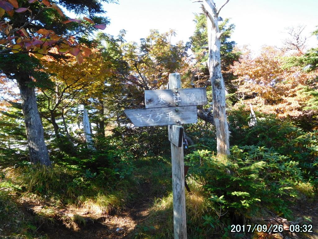赤薙山神社奥社跡
