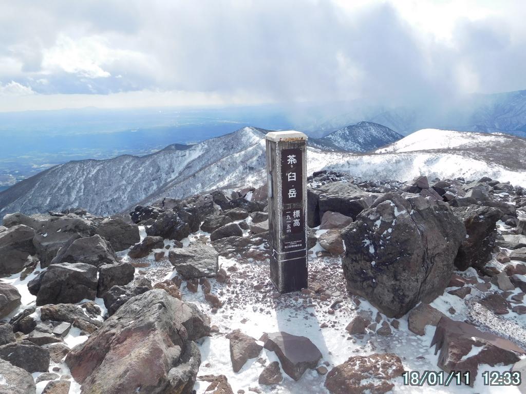 茶臼岳山頂に到着