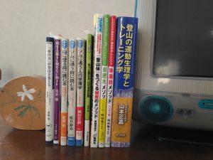 登山に役立つ書籍