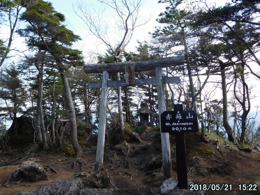 赤薙山を通過