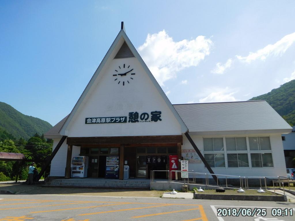 会津高原駅