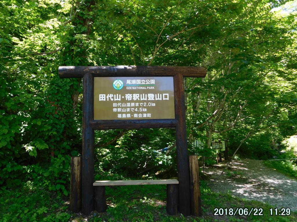 田代山まで2キロ