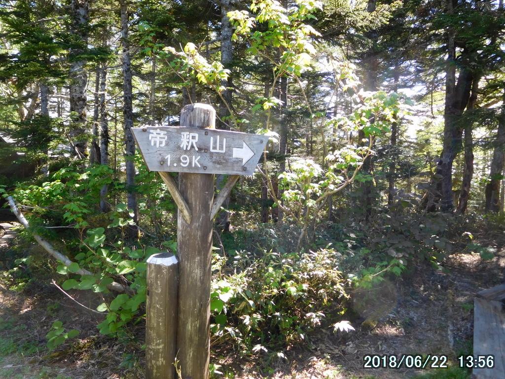帝釈山へは1.9キロ