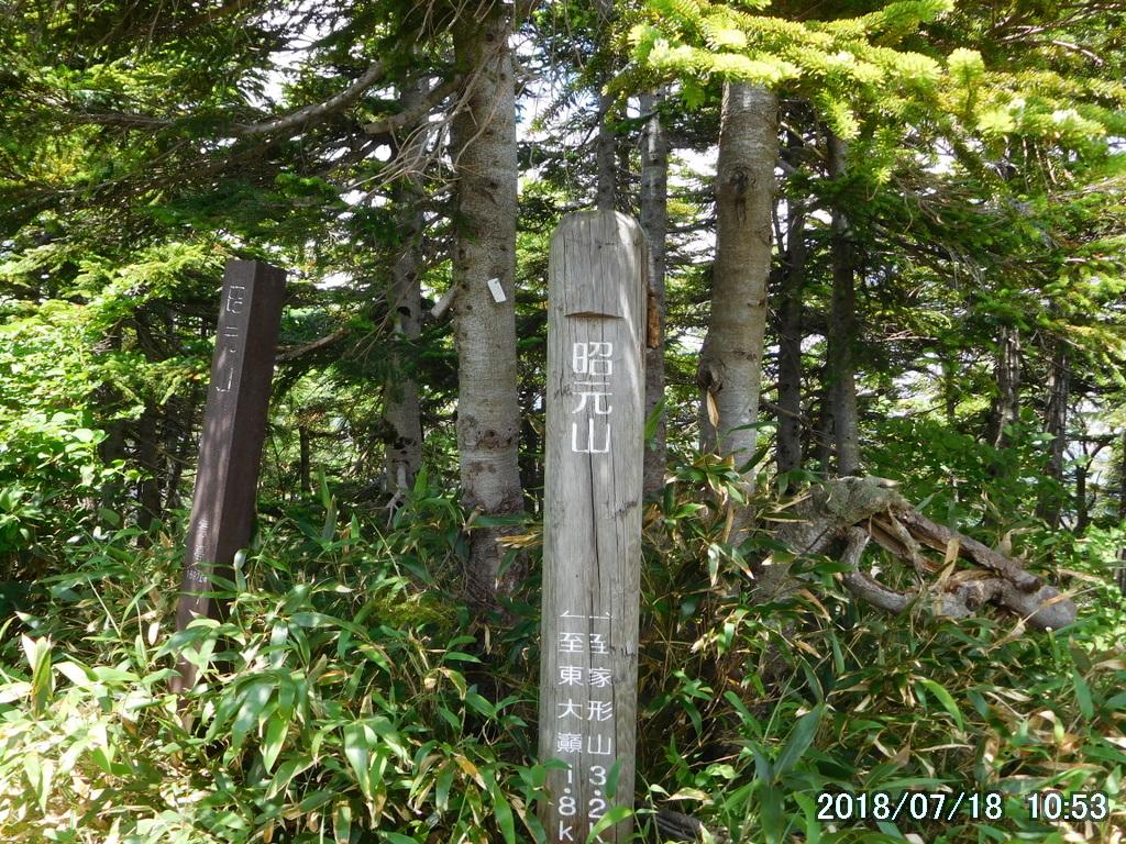 昭元山に到着