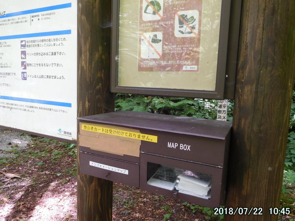 登山者カードのポスト
