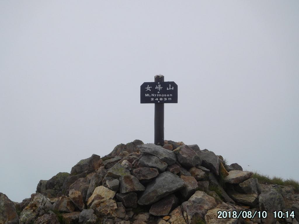 通算17回目の女峰山