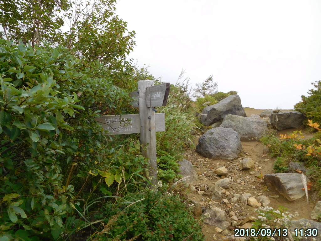 猪苗代登山口への分岐