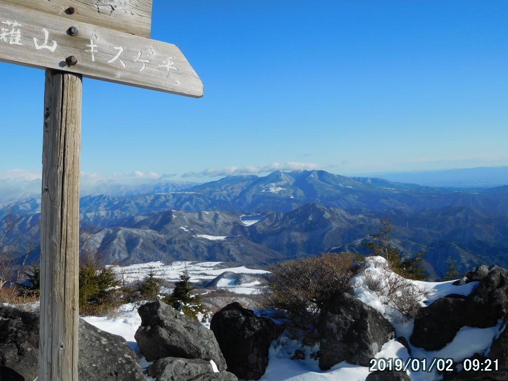 高原山の眺め