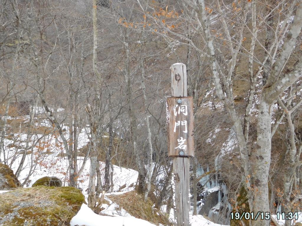 洞門岩と書かれた道標